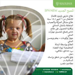 المصح الجديد نوفي لازني لعلاج الاطفال
