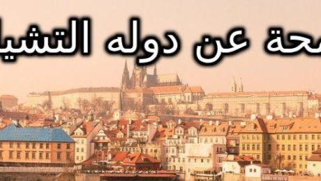 لمحة عن دولة التشيك