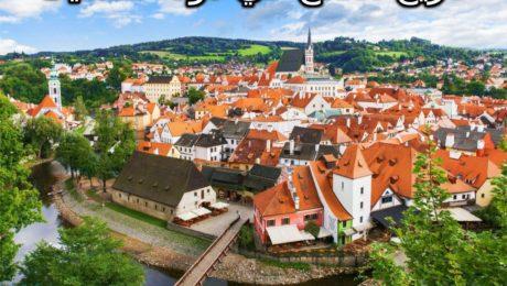 تاريخ العلاج في دولة التشيك